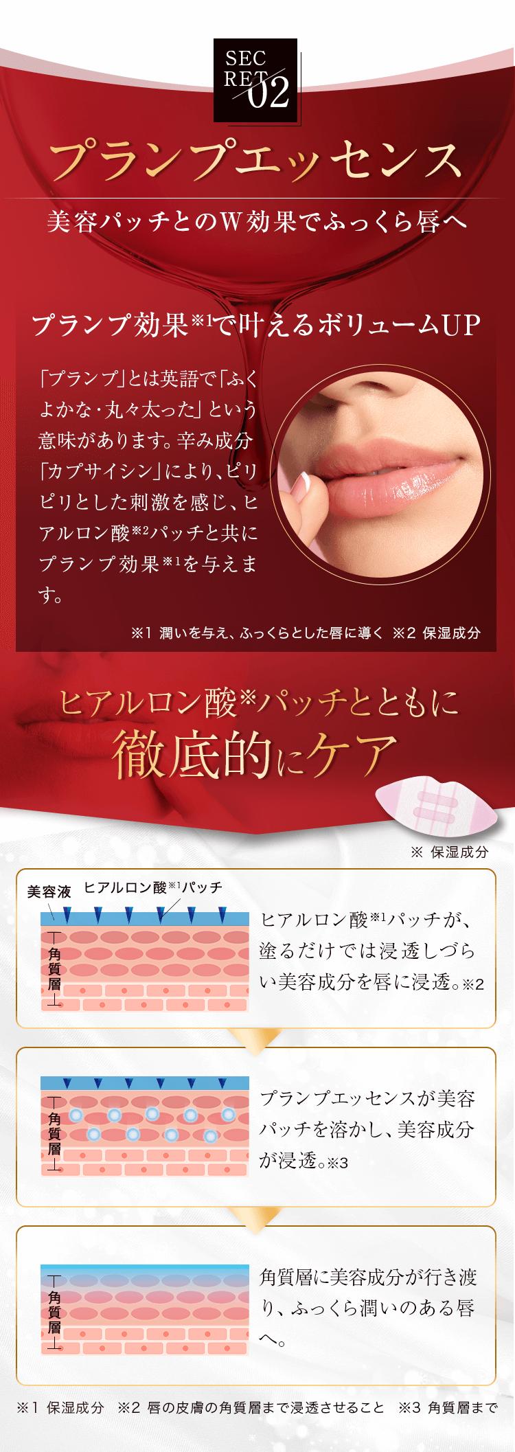 プランプエッセンス 美容パッチとのW効果でふっくら唇へ